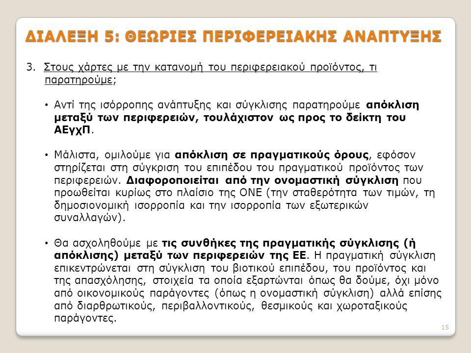 15 ΔΙΑΛΕΞΗ 5: ΘΕΩΡΙΕΣ ΠΕΡΙΦΕΡΕΙΑΚΗΣ ΑΝΑΠΤΥΞΗΣ 3.