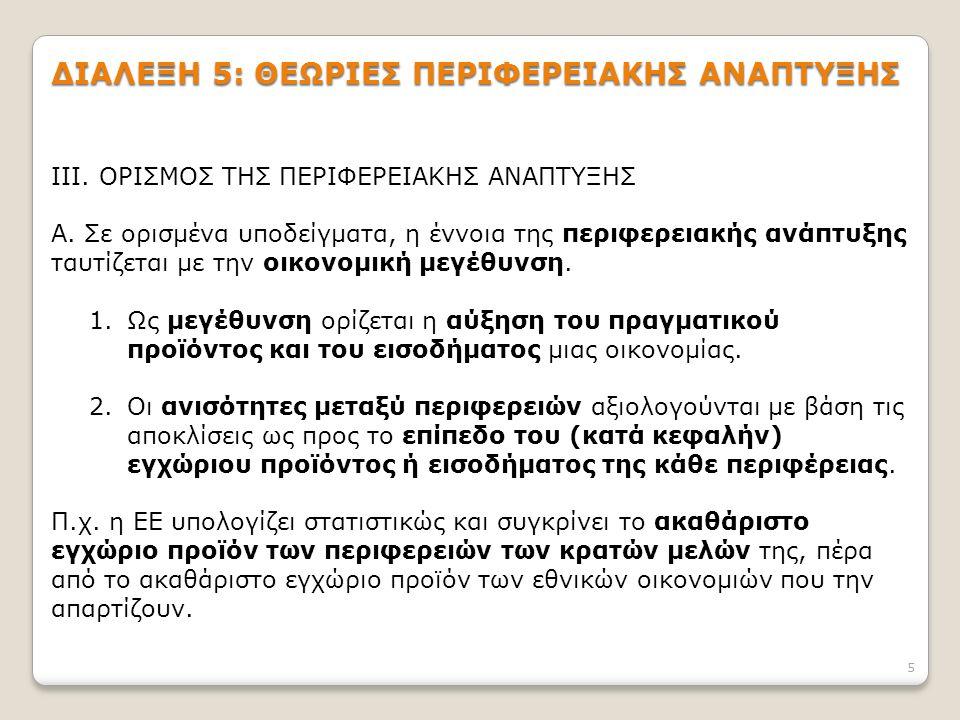 16 ΔΙΑΛΕΞΗ 5: ΘΕΩΡΙΕΣ ΠΕΡΙΦΕΡΕΙΑΚΗΣ ΑΝΑΠΤΥΞΗΣ IV.
