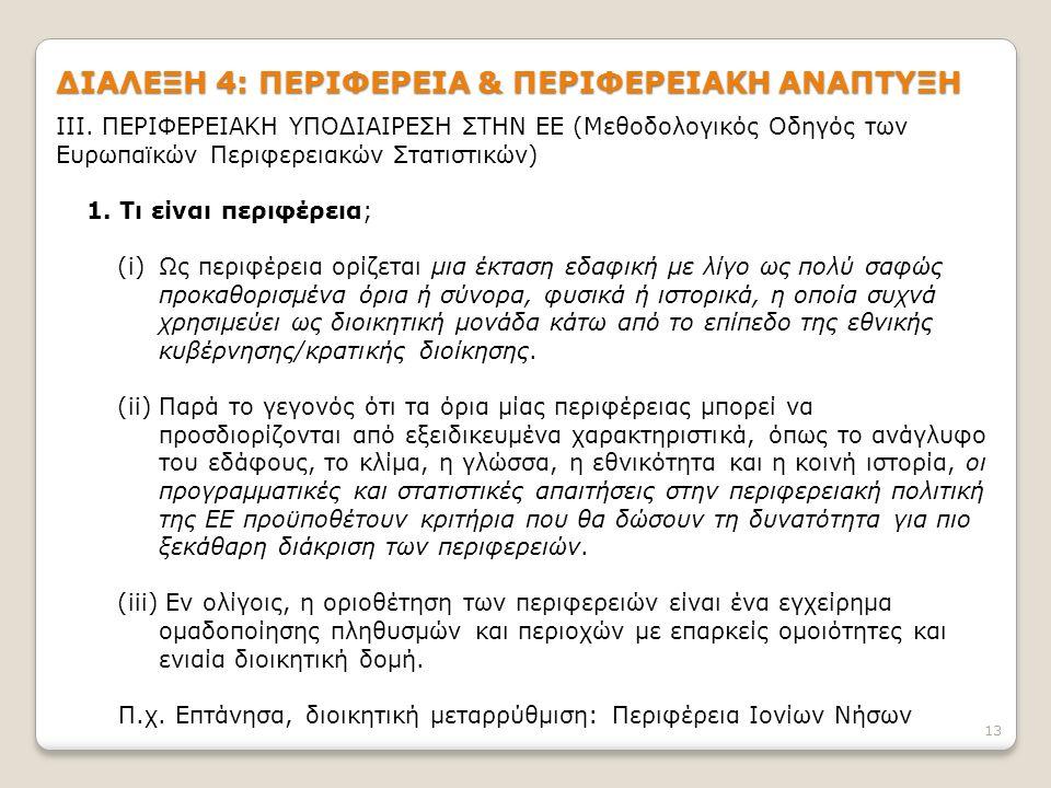 ΔΙΑΛΕΞΗ 4: ΠΕΡΙΦΕΡΕΙΑ & ΠΕΡΙΦΕΡΕΙΑΚΗ ΑΝΑΠΤΥΞΗ ΙΙΙ. ΠΕΡΙΦΕΡΕΙΑΚΗ ΥΠΟΔΙΑΙΡΕΣΗ ΣΤΗΝ ΕΕ (Μεθοδολογικός Οδηγός των Ευρωπαϊκών Περιφερειακών Στατιστικών) 1.