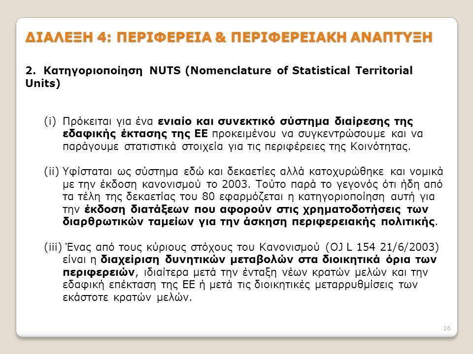 ΔΙΑΛΕΞΗ 4: ΠΕΡΙΦΕΡΕΙΑ & ΠΕΡΙΦΕΡΕΙΑΚΗ ΑΝΑΠΤΥΞΗ 2. Kατηγοριοποίηση NUTS (Nomenclature of Statistical Territorial Units) (i)Πρόκειται για ένα ενιαίο και