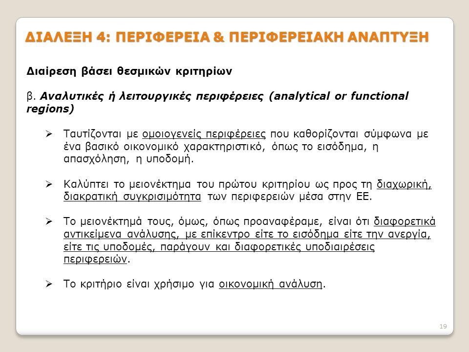 ΔΙΑΛΕΞΗ 4: ΠΕΡΙΦΕΡΕΙΑ & ΠΕΡΙΦΕΡΕΙΑΚΗ ΑΝΑΠΤΥΞΗ Διαίρεση βάσει θεσμικών κριτηρίων β. Αναλυτικές ή λειτουργικές περιφέρειες (analytical or functional reg