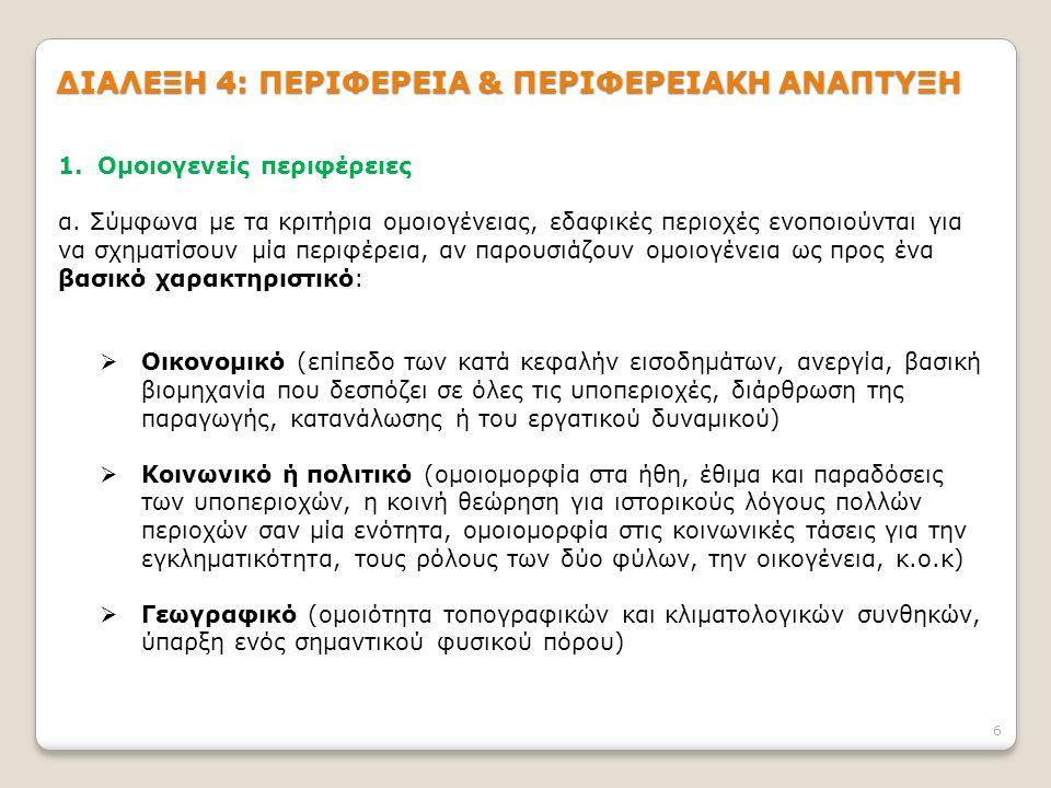 ΔΙΑΛΕΞΗ 4: ΠΕΡΙΦΕΡΕΙΑ & ΠΕΡΙΦΕΡΕΙΑΚΗ ΑΝΑΠΤΥΞΗ 1.Ομοιογενείς περιφέρειες α. Σύμφωνα με τα κριτήρια ομοιογένειας, εδαφικές περιοχές ενοποιούνται για να