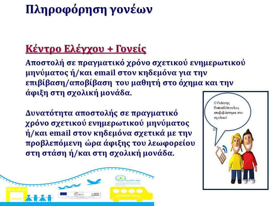 Πληροφόρηση γονέων Κέντρο Ελέγχου + Γονείς Αποστολή σε πραγματικό χρόνο σχετικού ενημερωτικού μηνύματος ή/και email στον κηδεμόνα για την επιβίβαση/αποβίβαση του μαθητή στο όχημα και την άφιξη στη σχολική μονάδα.