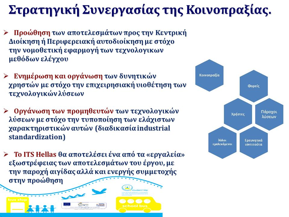 Στρατηγική Συνεργασίας της Κοινοπραξίας.