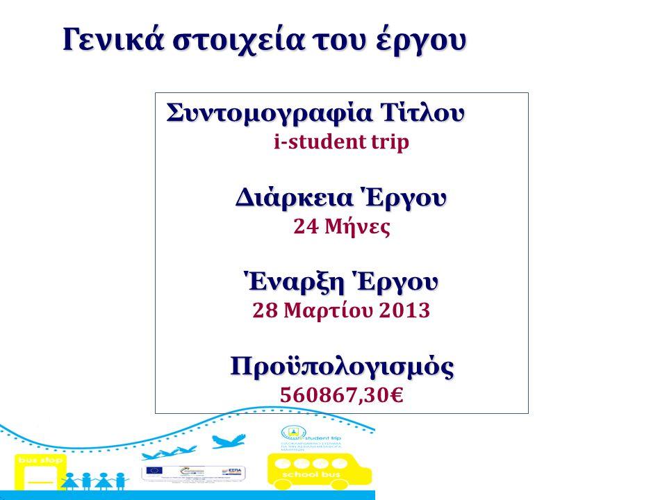 Γενικά στοιχεία του έργου Συντομογραφία Τίτλου i-student trip Διάρκεια Έργου 24 Μήνες Έναρξη Έργου 28 Μαρτίου 2013Προϋπολογισμός 560867,30€