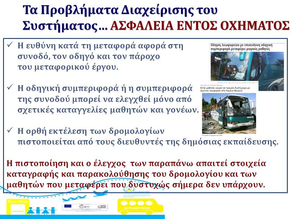 Τα Προβλήματα Διαχείρισης του Συστήματος… ΑΣΦΑΛΕΙΑ ΕΝΤΟΣ ΟΧΗΜΑΤΟΣ Η ευθύνη κατά τη μεταφορά αφορά στη συνοδό, τον οδηγό και τον πάροχο του μεταφορικού έργου.