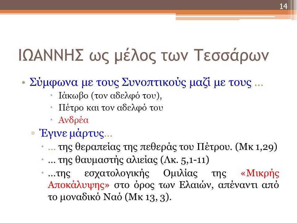 ΙΩΑΝΝΗΣ ως μέλος των Τεσσάρων Σύμφωνα με τους Συνοπτικούς μαζί με τους …  Ιάκωβο (τον αδελφό του),  Πέτρο και τον αδελφό του  Ανδρέα ▫Έγινε μάρτυς…  … της θεραπείας της πεθεράς του Πέτρου.
