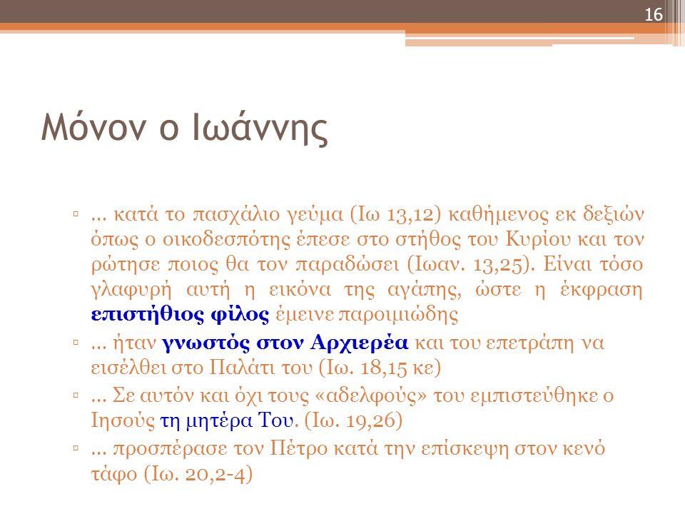 Ιωάννης, ο Απόστολος Ο Ιωάννης… ▫… ο Πέτρος και ο Ιάκωβος ήταν οι ηγέτες = Στύλοι της Εκκλησίας των Ιεροσολύμων (Γαλ.