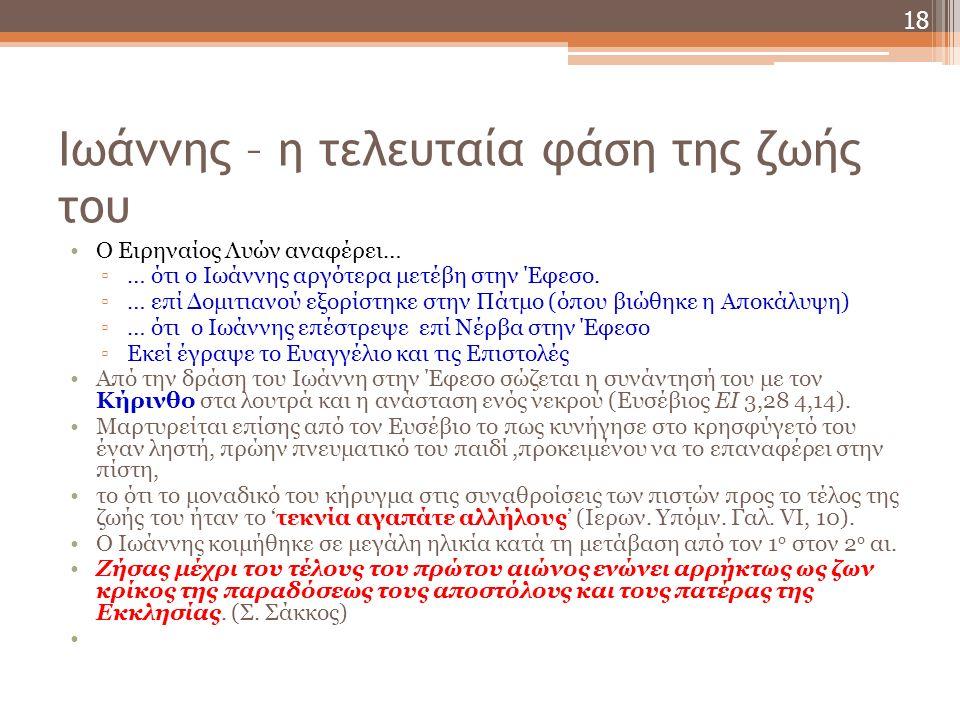 Ιωάννης – η τελευταία φάση της ζωής του Ο Ειρηναίος Λυών αναφέρει… ▫… ότι ο Ιωάννης αργότερα μετέβη στην Έφεσο.