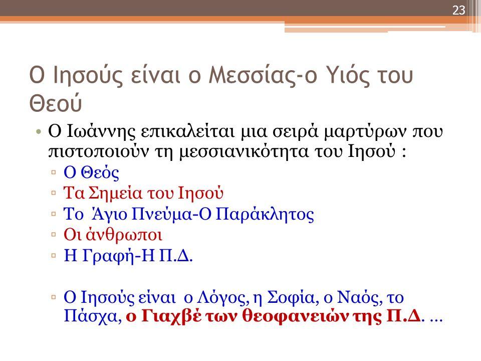 Ο Ιησούς είναι ο Μεσσίας-ο Υιός του Θεού Ο Ιωάννης επικαλείται μια σειρά μαρτύρων που πιστοποιούν τη μεσσιανικότητα του Ιησού : ▫Ο Θεός ▫Τα Σημεία του Ιησού ▫Το Άγιο Πνεύμα-Ο Παράκλητος ▫Οι άνθρωποι ▫Η Γραφή-Η Π.Δ.