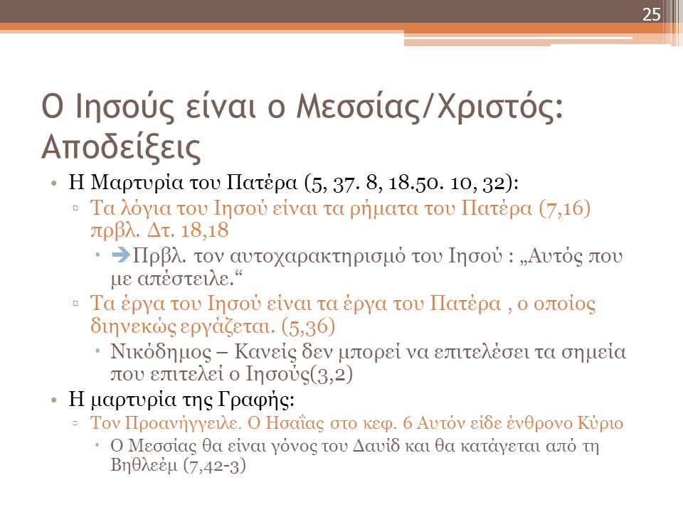 Ο Ιησούς είναι ο Μεσσίας/Χριστός: Αποδείξεις Η Μαρτυρία του Πατέρα (5, 37.