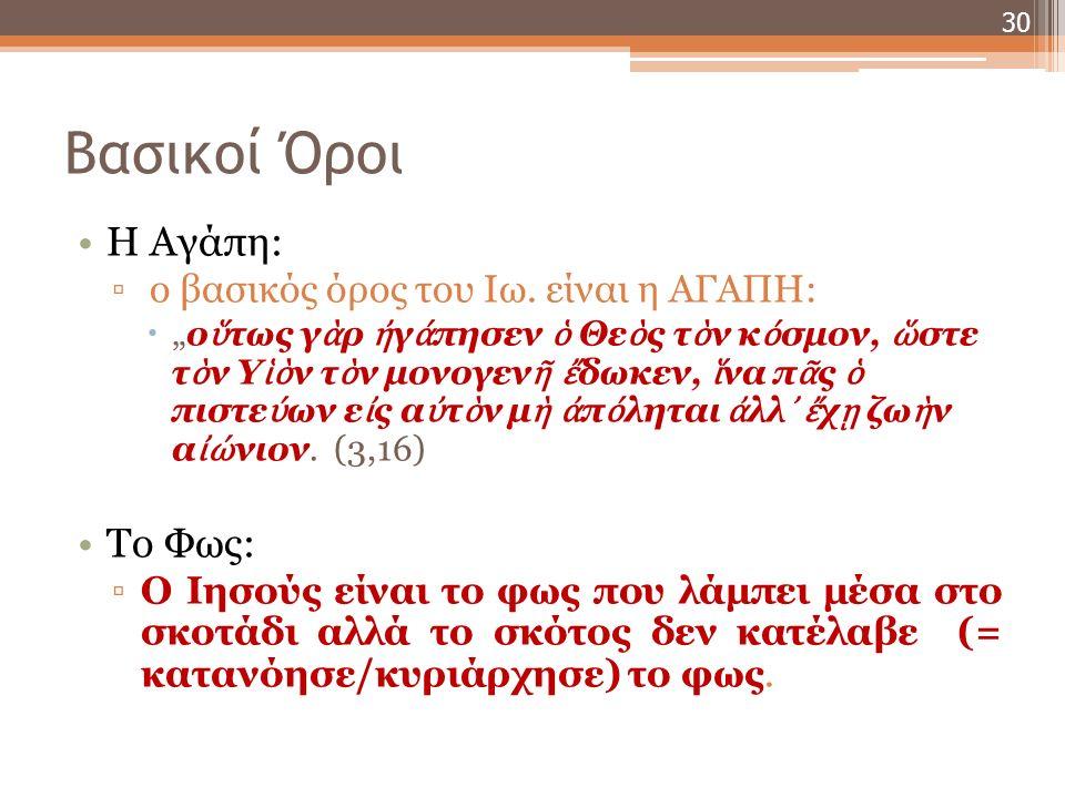 Βασικοί Όροι Η Αγάπη: ▫ ο βασικός όρος του Ιω.