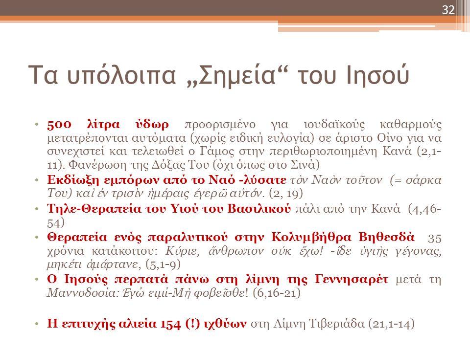 """Τα υπόλοιπα """"Σημεία του Ιησού 500 λίτρα ύδωρ προορισμένο για ιουδαϊκούς καθαρμούς μετατρέπονται αυτόματα (χωρίς ειδική ευλογία) σε άριστο Οίνο για να συνεχιστεί και τελειωθεί ο Γάμος στην περιθωριοποιημένη Κανά (2,1- 11)."""