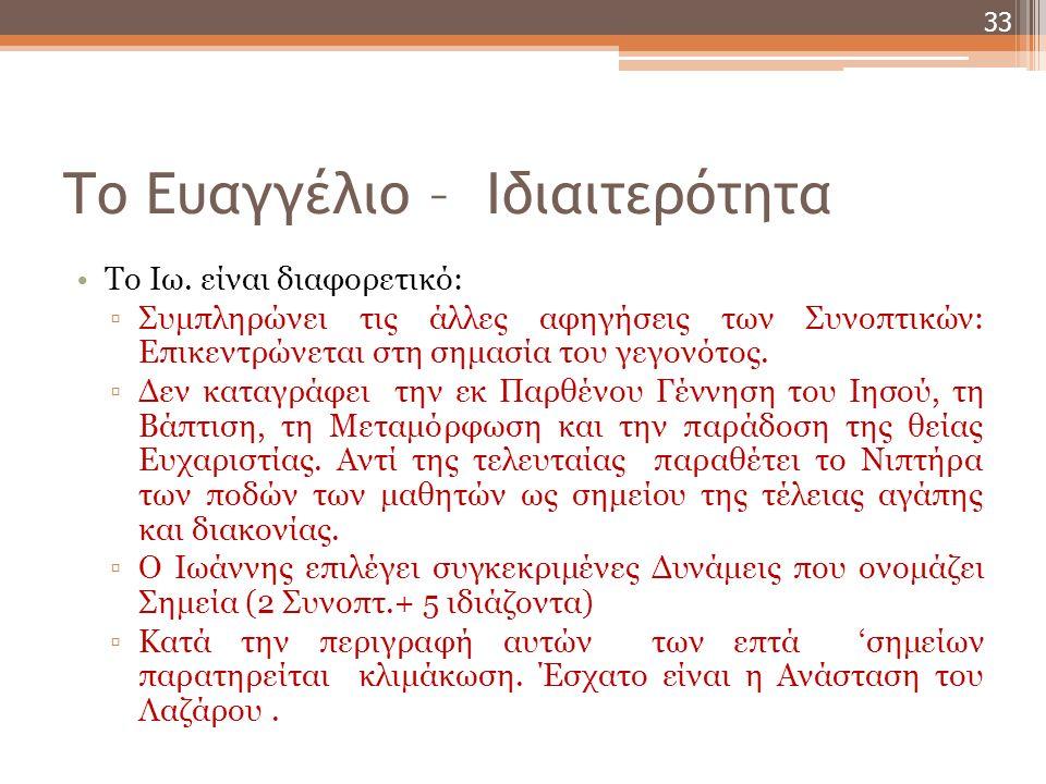 Το Ευαγγέλιο – Ιδιαιτερότητα ▫Ο Ιωάννης καταγράφει κυρίως Εκτενείς Ομιλίες τού Ιησού κατεξοχήν περί του Εαυτού Του.