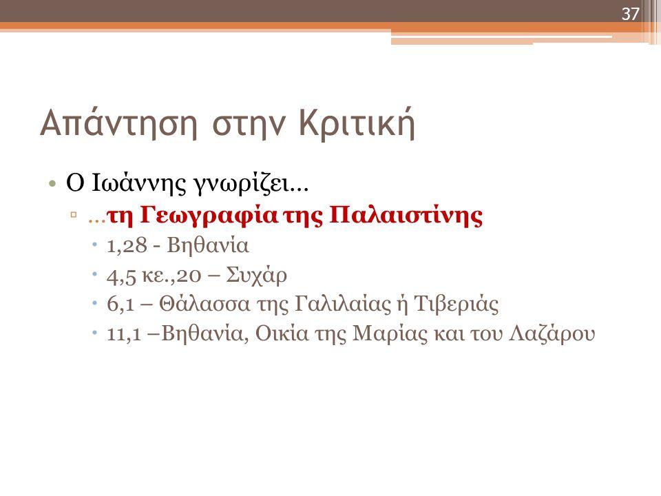 Απάντηση στην Κριτική ▫…τα ιουδαϊκά ήθη  2,6 – νερό για καθαρμούς  19,40 – τρόπος ταφής ▫… τις ιουδαϊκές εορτές και το συμβολισμό τους  2,13 – Πάσχα: εαρινή γιορτή  7,2 –Σκηνοπηγία (ύδωρ-φως)-φθινοπωρινή γιορτή  10,22 –Εγκαίνια του Ναού-χειμωνιάτικη γιορτή  5,1 – Μη επονομαζόμενη εορτή (Πεντηκοστή;;;) 38