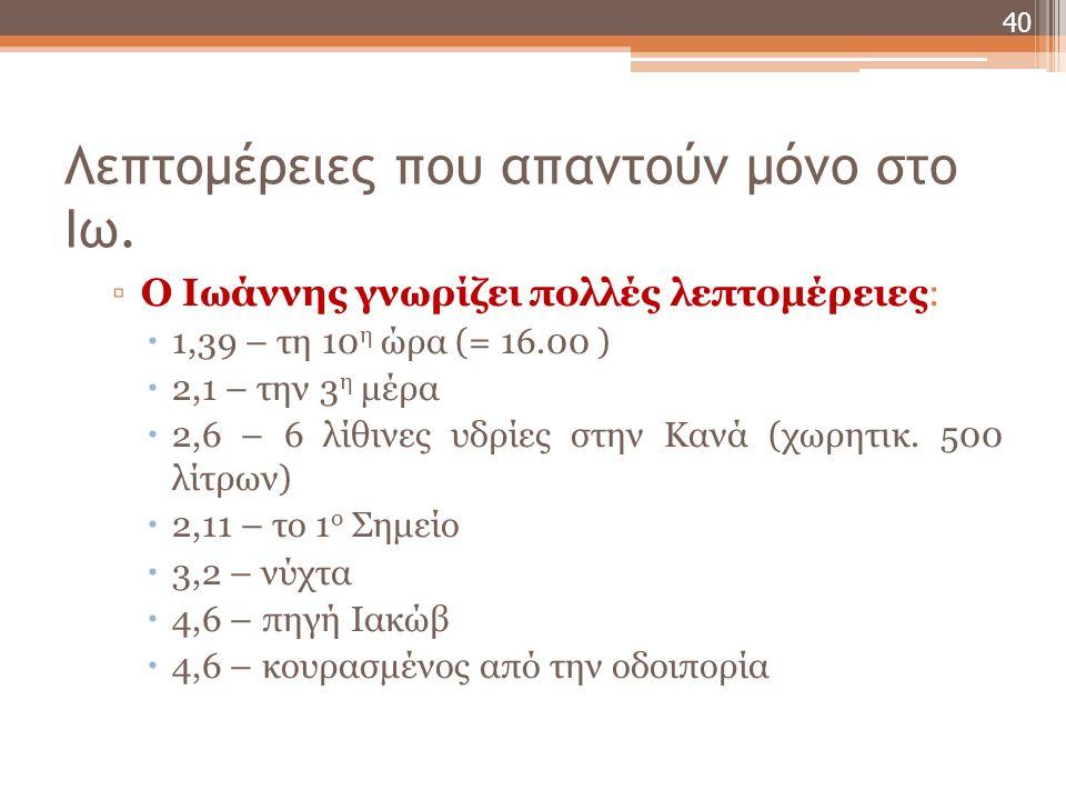 """Ο Πάπυρος P52 Ο πολυτιμότερος ανάμεσα στους παπύρους ο επονομαζόμενος """"P52 είναι ο αρχαιότερος, με ορισμένους στίχους από το Κατά Ιωάννη: ▫Verso: Ιω."""