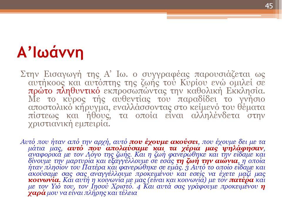 Α' Ιωάννη  Απουσιάζουν τυπικά επιστολικά στοιχεία που απαντούν στις επόμενες δύο (Προοίμιο με το όνομα του αποστολέα, χαιρετισμός των παραληπτών, επίλογος με ασπασμούς και η τελική ευλογία).