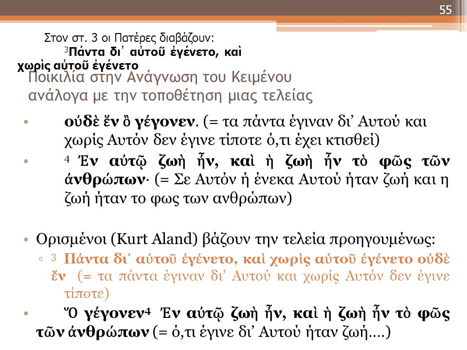 Ποικιλία στην Ανάγνωση του Κειμένου ανάλογα με την τοποθέτηση μιας τελείας ο ὐ δ ὲ ἕ ν ὃ γ έ γονεν.