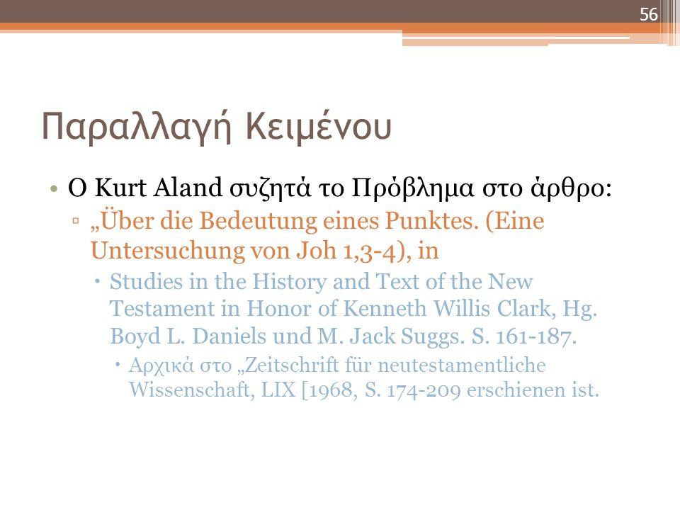 """Παραλλαγή Κειμένου Ο Kurt Aland συζητά το Πρόβλημα στο άρθρο: ▫""""Über die Bedeutung eines Punktes."""