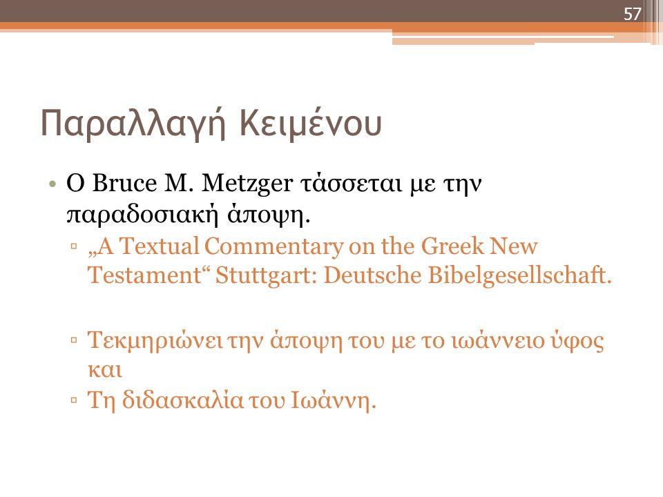 Παραλλαγή Κειμένου Ο Bruce M. Metzger τάσσεται με την παραδοσιακή άποψη.