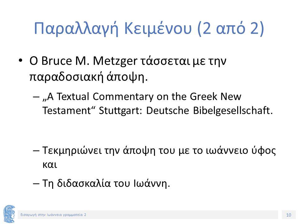 10 Εισαγωγή στην Ιωάννεια γραμματεία 2 Παραλλαγή Κειμένου (2 από 2) Ο Bruce M.