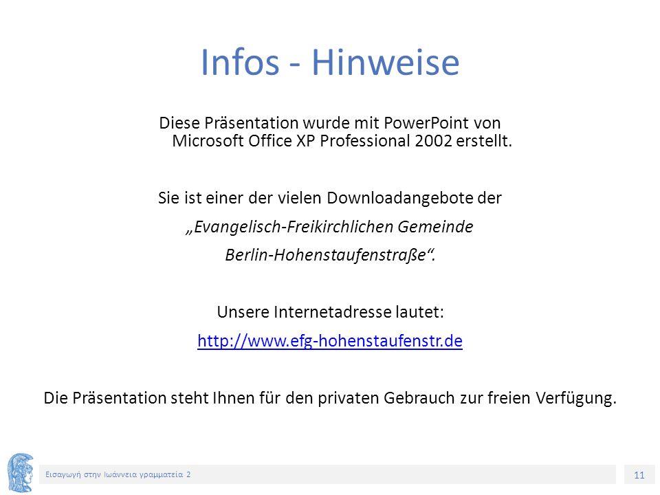 11 Εισαγωγή στην Ιωάννεια γραμματεία 2 Infos - Hinweise Diese Präsentation wurde mit PowerPoint von Microsoft Office XP Professional 2002 erstellt.