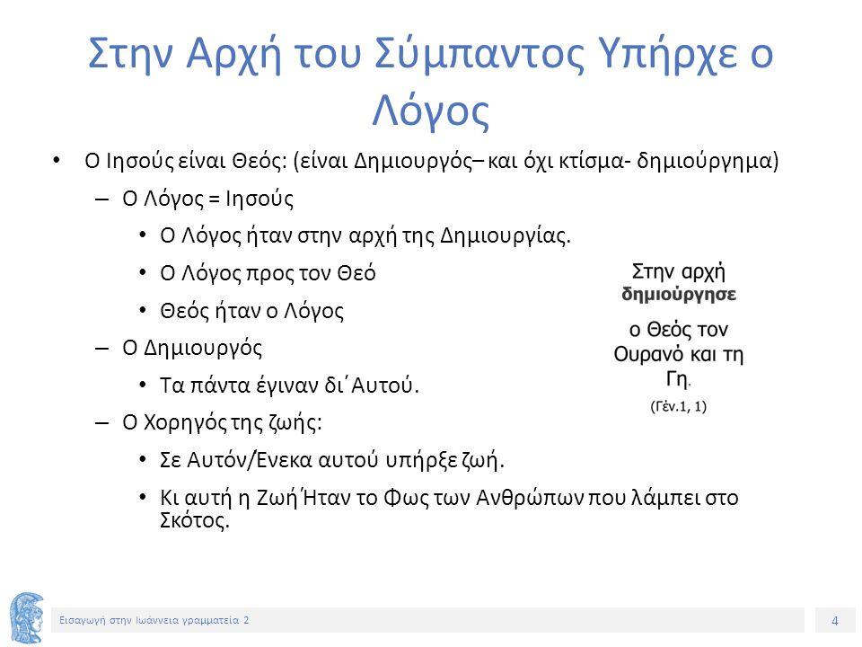 15 Εισαγωγή στην Ιωάννεια γραμματεία 2 Σημείωμα Ιστορικού Εκδόσεων Έργου Το παρόν έργο αποτελεί την έκδοση 1.0.