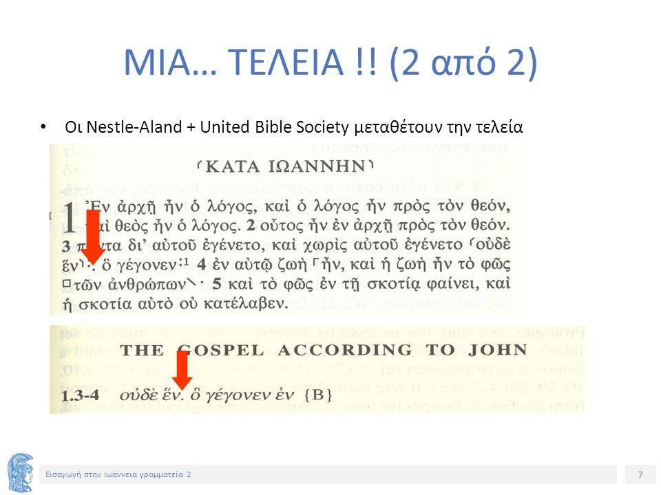 8 Εισαγωγή στην Ιωάννεια γραμματεία 2 Ποικιλία στην Ανάγνωση του Κειμένου ανάλογα με την τοποθέτηση μιας τελείας Στον στ.