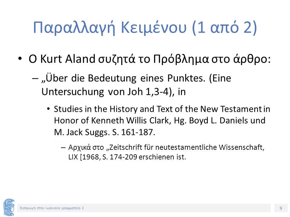 """9 Εισαγωγή στην Ιωάννεια γραμματεία 2 Παραλλαγή Κειμένου (1 από 2) Ο Kurt Aland συζητά το Πρόβλημα στο άρθρο: – """"Über die Bedeutung eines Punktes."""