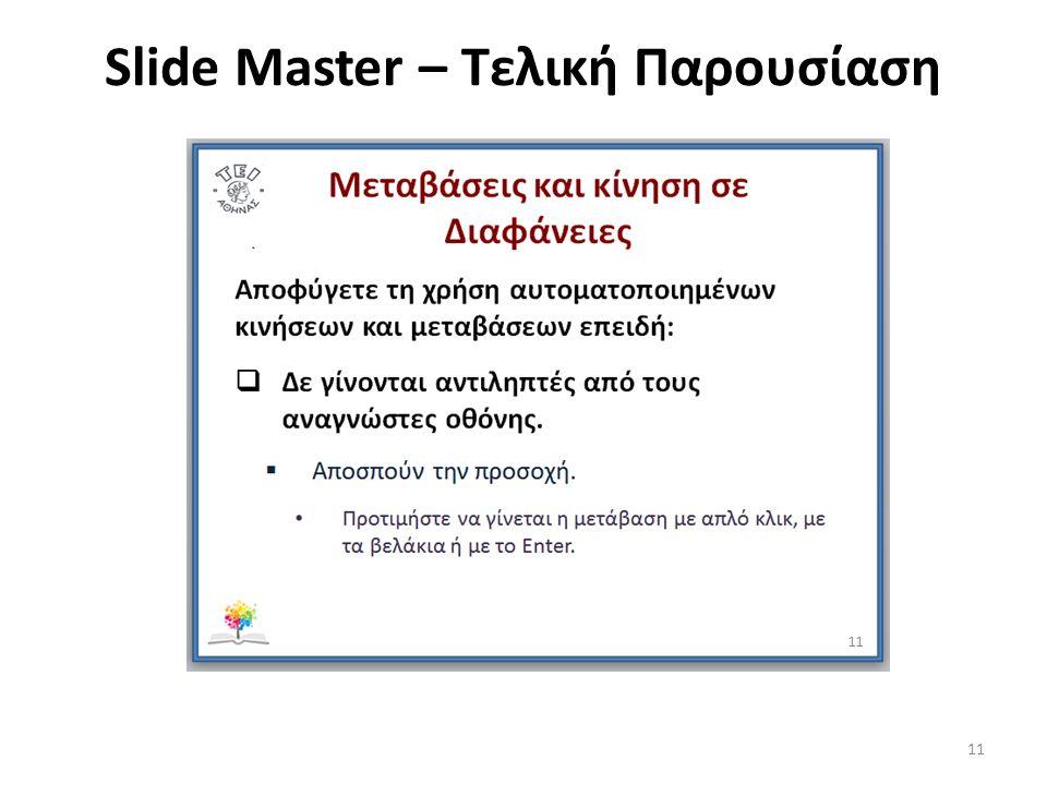 Slide Master – Τελική Παρουσίαση 11