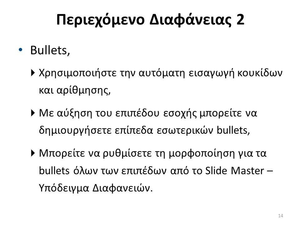 Περιεχόμενο Διαφάνειας 2 Bullets,  Χρησιμοποιήστε την αυτόματη εισαγωγή κουκίδων και αρίθμησης,  Με αύξηση του επιπέδου εσοχής μπορείτε να δημιουργήσετε επίπεδα εσωτερικών bullets,  Μπορείτε να ρυθμίσετε τη μορφοποίηση για τα bullets όλων των επιπέδων από το Slide Master – Υπόδειγμα Διαφανειών.