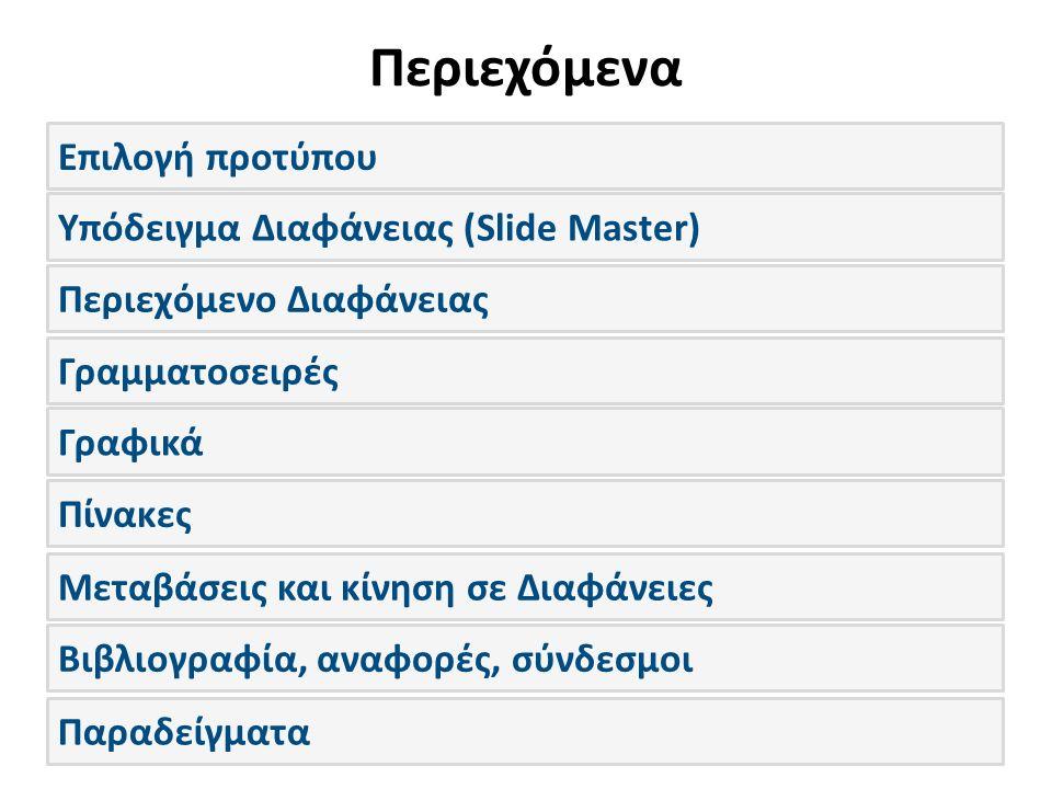 Περιεχόμενα 2 Επιλογή προτύπου Υπόδειγμα Διαφάνειας (Slide Master) Γραμματοσειρές Γραφικά Πίνακες Μεταβάσεις και κίνηση σε Διαφάνειες Βιβλιογραφία, αναφορές, σύνδεσμοι Περιεχόμενο Διαφάνειας Παραδείγματα