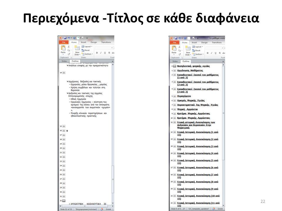 Περιεχόμενα -Τίτλος σε κάθε διαφάνεια 22