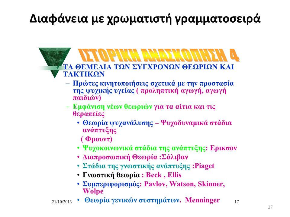 Διαφάνεια με χρωματιστή γραμματοσειρά 27
