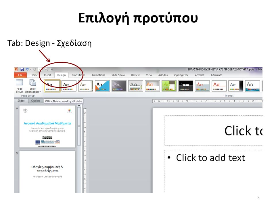 Επιλογή προτύπου & μορφοποίηση Χρησιμοποιήστε το 1 ο πρότυπο (Office Theme) από τα προτεινόμενα που είναι προσβάσιμο, Προτιμήστε υψηλή αντίθεση μεταξύ χρώματος γραμματοσειράς και φόντου, Προτιμήστε σαν φόντο ένα μόνο χρώμα αντί για κάποιο σχέδιο, Επιλέξτε ένα πρότυπο με πλαίσιο που δεν επηρεάζει την ευαναγνωστικότητα του περιεχομένου.