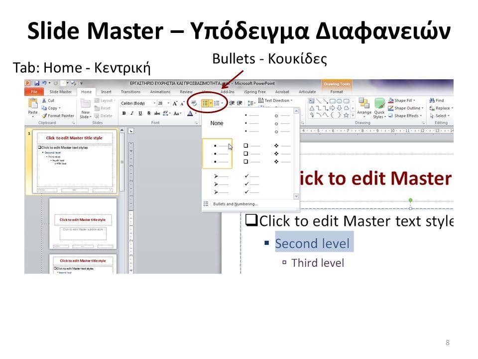 Slide Master – Υπόδειγμα Διαφανειών Tab: Insert - Εισαγωγή Drag & Drop αλλαγή θέσης και διαστάσεων πλαισίου τίτλου και περιεχομένου, Προσθήκη λογότυπου, ημερομηνίας, φόντου, πλαισίου κ.α.