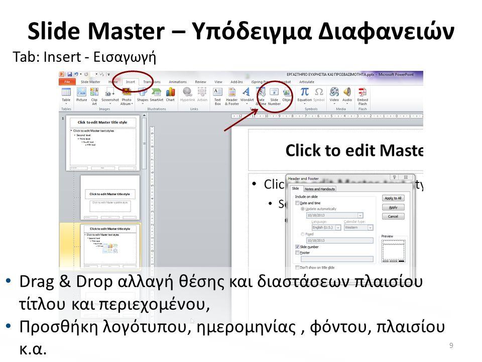 Slide Master – Αρχική Παρουσίαση 10