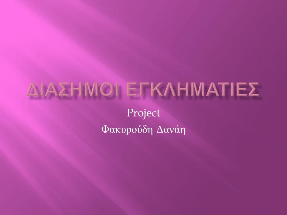 Project Φακυρούδη Δανάη