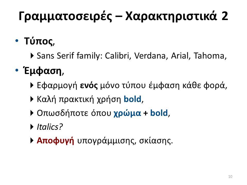 Γραμματοσειρές – Χαρακτηριστικά 2 Τύπος,  Sans Serif family: Calibri, Verdana, Arial, Tahoma, Έμφαση,  Εφαρμογή ενός μόνο τύπου έμφαση κάθε φορά,  Καλή πρακτική χρήση bold,  Οπωσδήποτε όπου χρώμα + bold,  Italics.