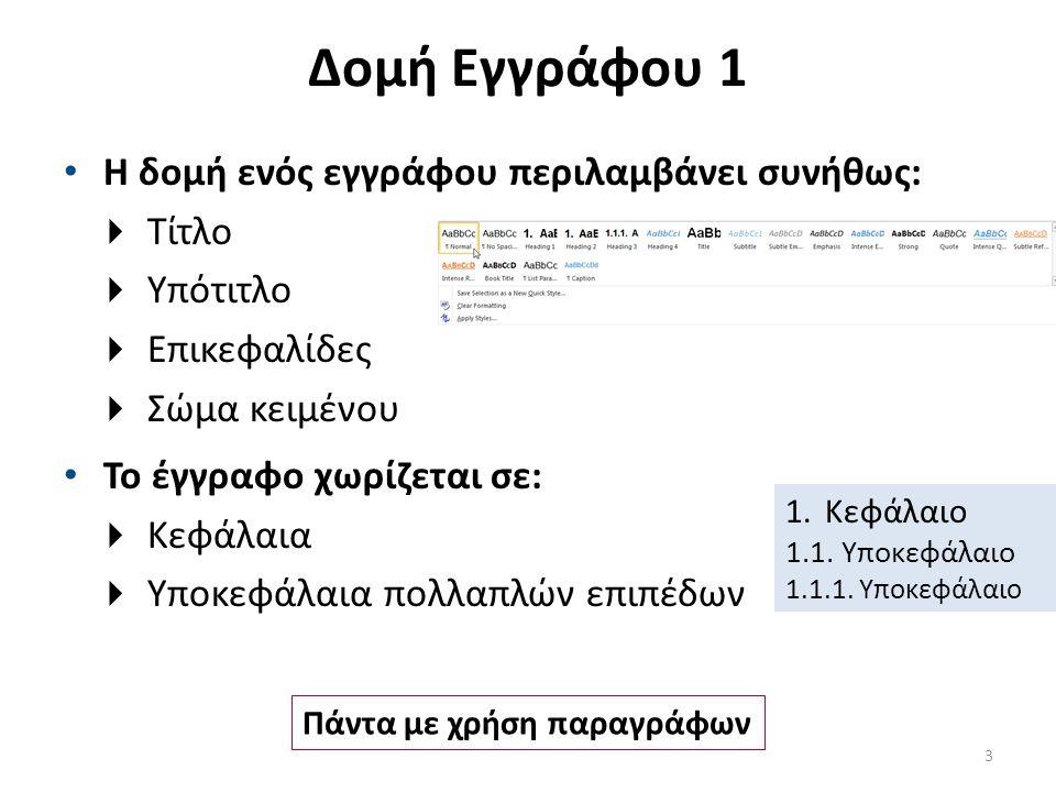 Δομή Εγγράφου 1 Η δομή ενός εγγράφου περιλαμβάνει συνήθως:  Τίτλο  Υπότιτλο  Επικεφαλίδες  Σώμα κειμένου Το έγγραφο χωρίζεται σε:  Κεφάλαια  Υποκεφάλαια πολλαπλών επιπέδων 3 Πάντα με χρήση παραγράφων 1.Κεφάλαιο 1.1.