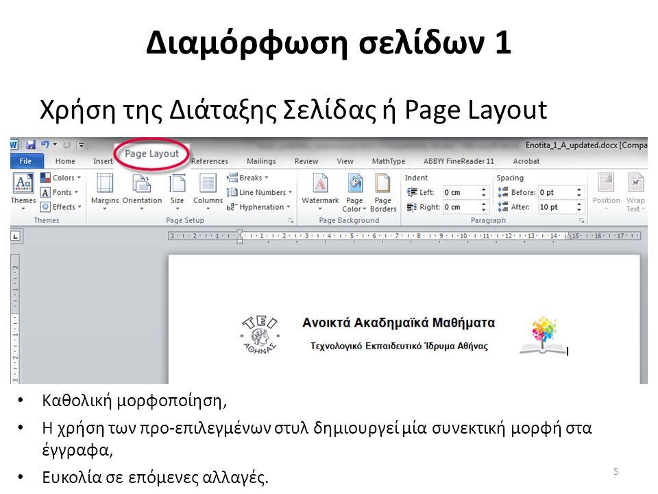 Διαμόρφωση σελίδων 1 Χρήση της Διάταξης Σελίδας ή Page Layout 5 Καθολική μορφοποίηση, Η χρήση των προ-επιλεγμένων στυλ δημιουργεί μία συνεκτική μορφή στα έγγραφα, Ευκολία σε επόμενες αλλαγές.