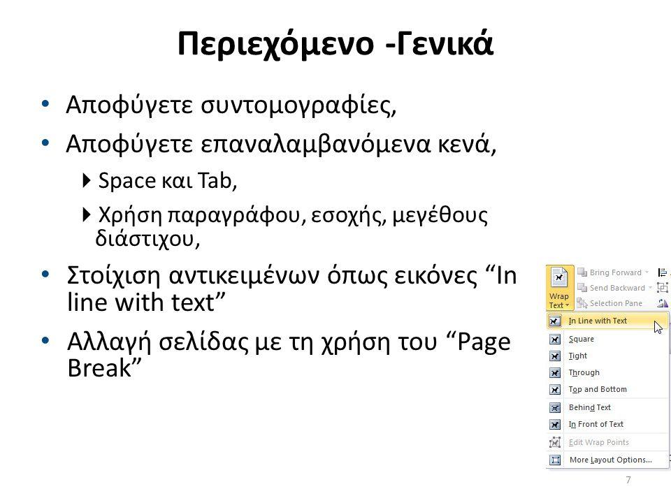 Περιεχόμενο -Γενικά Αποφύγετε συντομογραφίες, Αποφύγετε επαναλαμβανόμενα κενά,  Space και Tab,  Χρήση παραγράφου, εσοχής, μεγέθους διάστιχου, Στοίχιση αντικειμένων όπως εικόνες In line with text Αλλαγή σελίδας με τη χρήση του Page Break 7