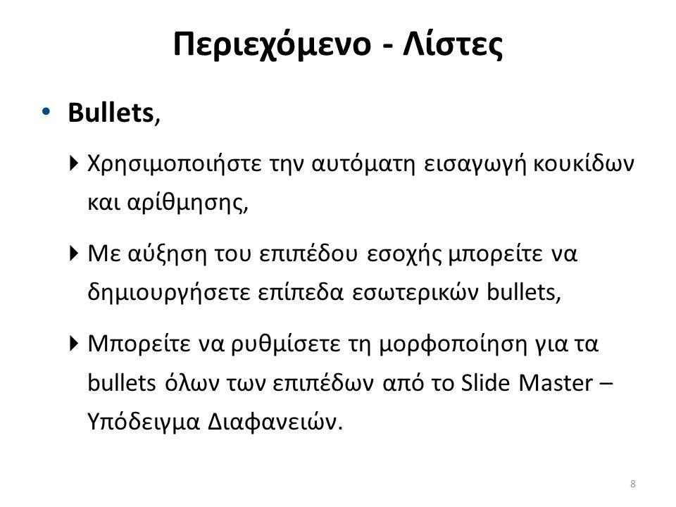 Περιεχόμενο - Λίστες Bullets,  Χρησιμοποιήστε την αυτόματη εισαγωγή κουκίδων και αρίθμησης,  Με αύξηση του επιπέδου εσοχής μπορείτε να δημιουργήσετε επίπεδα εσωτερικών bullets,  Μπορείτε να ρυθμίσετε τη μορφοποίηση για τα bullets όλων των επιπέδων από το Slide Master – Υπόδειγμα Διαφανειών.