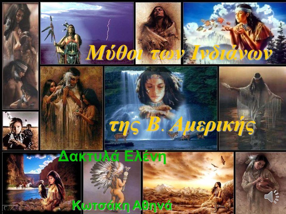 Μύθοι των Ινδιάνων της Β. Αμερικής Δακτυλά Ελένη Κωτσάκη Αθηνά