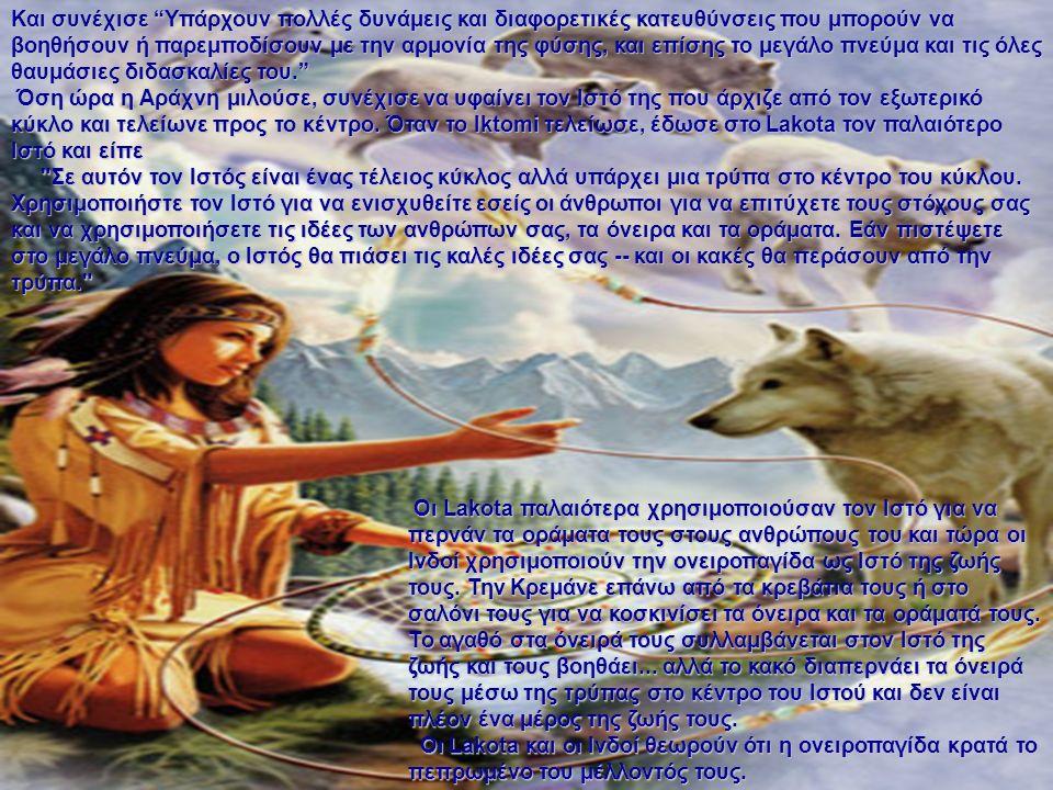 """Και συνέχισε """"Υπάρχουν πολλές δυνάμεις και διαφορετικές κατευθύνσεις που μπορούν να βοηθήσουν ή παρεμποδίσουν με την αρμονία της φύσης, και επίσης το"""