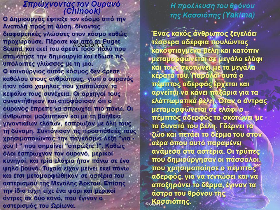 Σπρώχνοντας τον Ουρανό (Chinook) Η προέλευση του θρόνου της Κασσιόπης (Yakima) Ο Δημιουργός έφτιαξε τον κόσμο από την Ανατολή προς τη Δύση, δίνοντας δ
