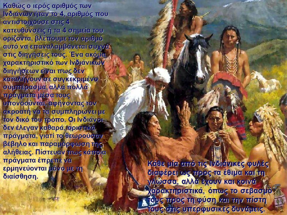 Κάθε μία από τις Ινδιάνικες φυλές διαφέρει ως προς τα έθιμα και τη γλώσσα, αλλά έχουν και κοινά χαρακτηριστικά, όπως το σεβασμό τους προς τη φύση και