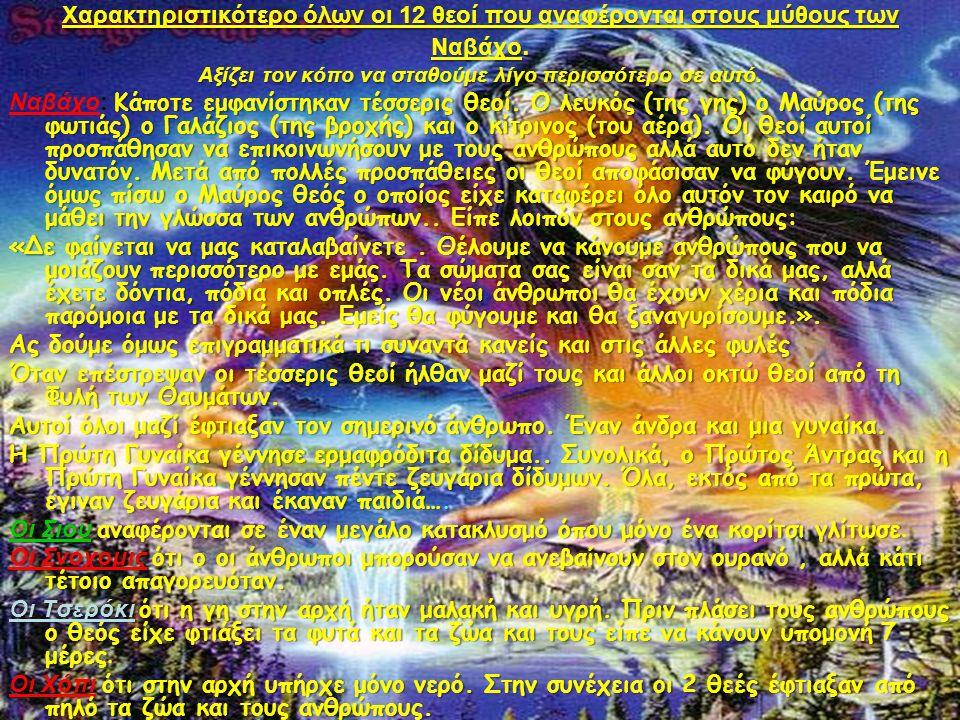 Χαρακτηριστικότερο όλων οι 12 θεοί που αναφέρονται στους μύθους των Ναβάχο. Αξίζει τον κόπο να σταθούμε λίγο περισσότερο σε αυτό. Κάποτε εμφανίστηκαν