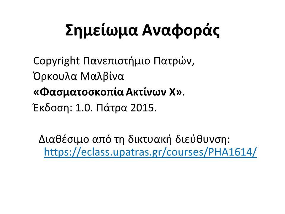 Σημείωμα Αναφοράς Copyright Πανεπιστήμιο Πατρών, Όρκουλα Μαλβίνα «Φασματοσκοπία Ακτίνων Χ».