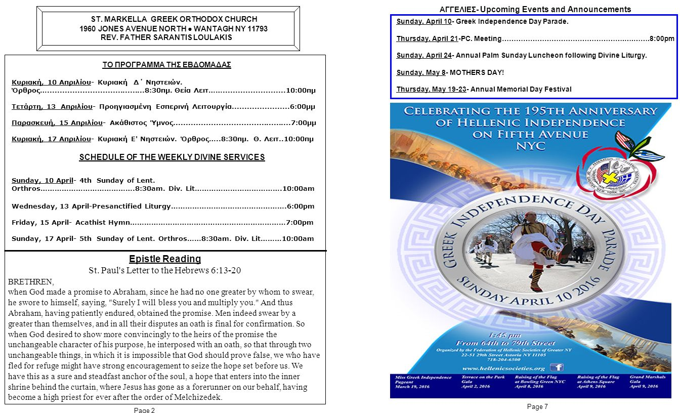 Page 3 SUNDAY BULLETIN Our Sunday Bulletin may now be available to you by e-mail.